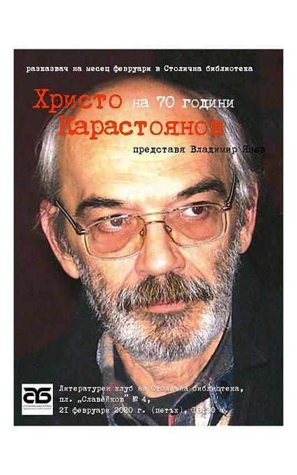 hristo karastoianov