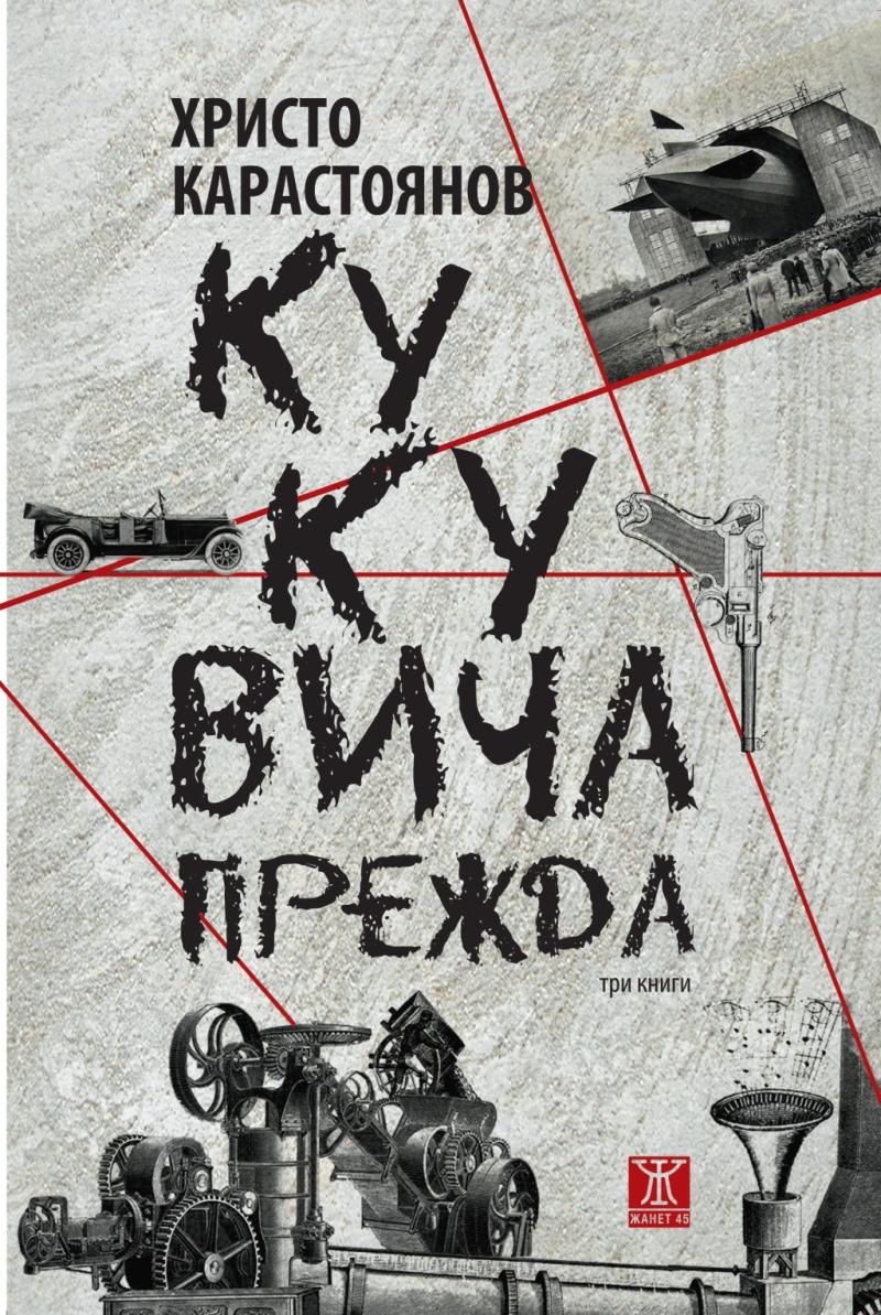 kukuvicha-prejda_covermid