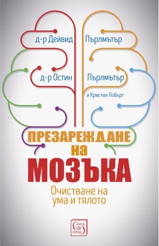 Prezarezhdane na mozyka