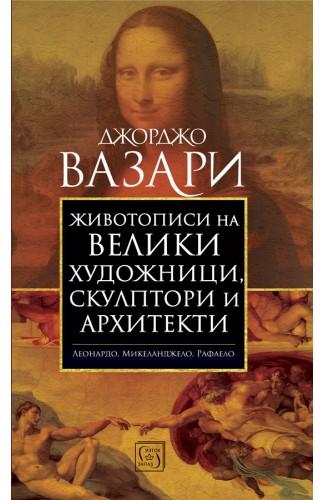 Vazari Zhivotopisi