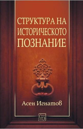 Struktura na istoricheskoto poznanie