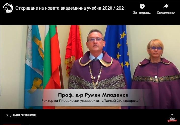 01-Videoobrushtenie_na_rektora_na_PU-prof_d-r_Rumen_Mladenov