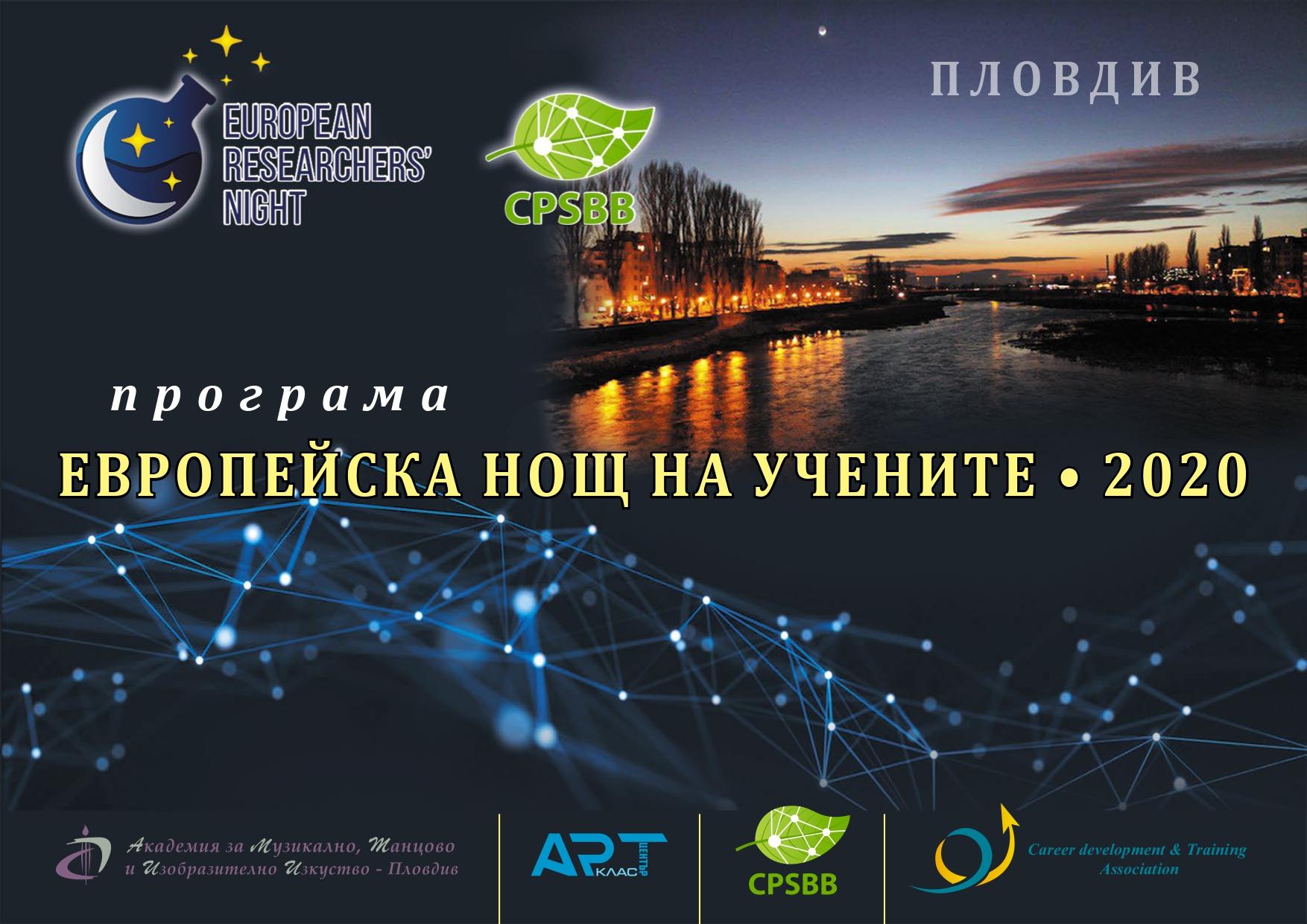 01.Programa-ERN-2020
