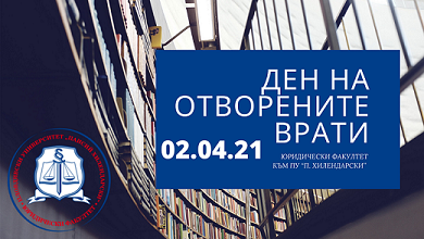 1.Den_na_otvorenite-vrati-v-Yuridicheskia_fakultet_na_PU