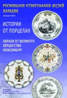 istorii ot porcelan