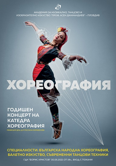 Choreography 2021 70x100 300ppi