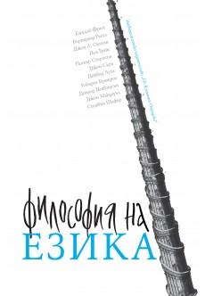 Filosofiya na ezika-230x332