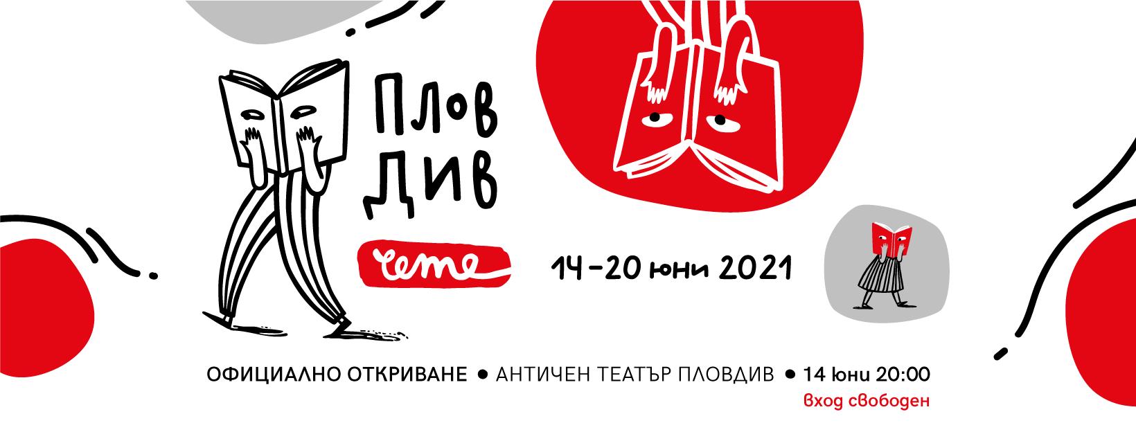 plovdiv_cheteopening