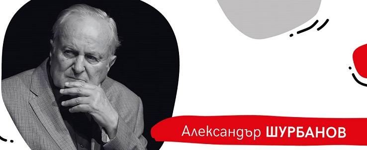 prof. aleksandyr shurbanov