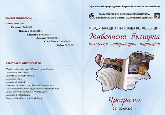 Mejdunarodna-patuvashta-konferencia-2021-01
